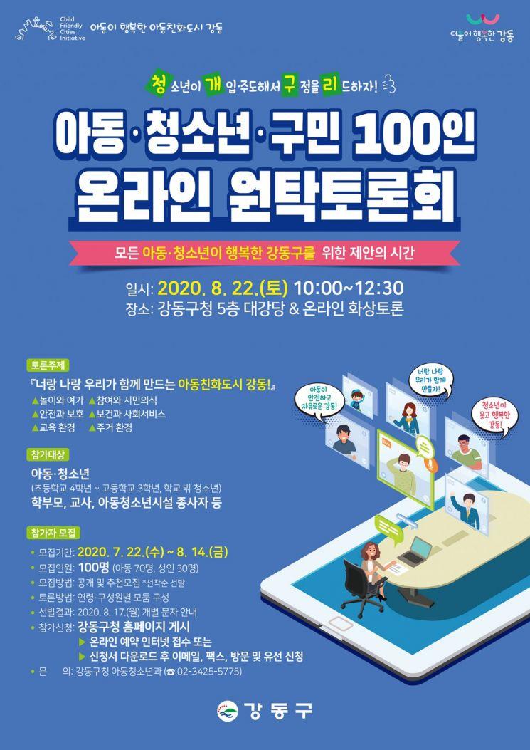 아동·청소년이 바라는 세상?...강동구, 100인 온라인 원탁토론회 개최