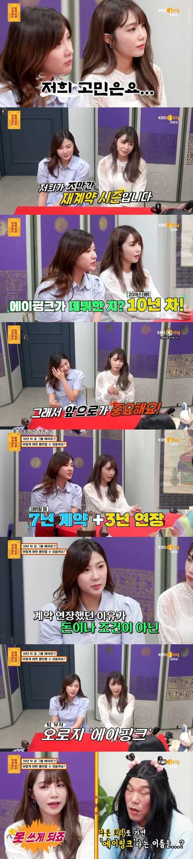 3일 방송된 KBS Joy 예능 프로그램 '무엇이든 물어보살'에서는 걸그룹 에이핑크 멤버 정은지와 오하영이 출연해 재계약을 앞두고 고민을 털어놨다. 사진=KBS Joy '무엇이든 물어보살' 방송 캡처
