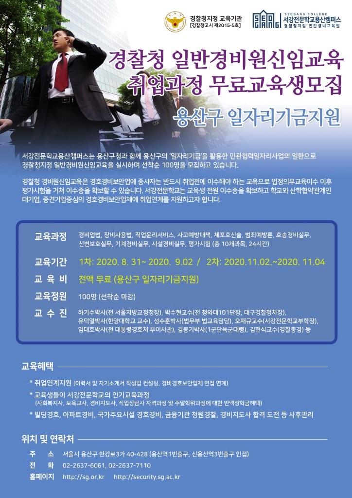 용산구, 일반경비원 신임 교육·취업과정 운영