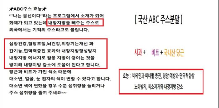 ABC주스의 질병치료·효능효과 등을 표방한 부당 광고 사례. 자료제공=식약처