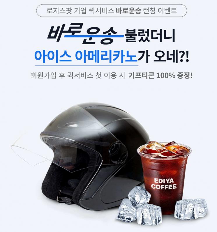 로지스팟, 디지털 B2B 퀵서비스 '바로운송' 출시