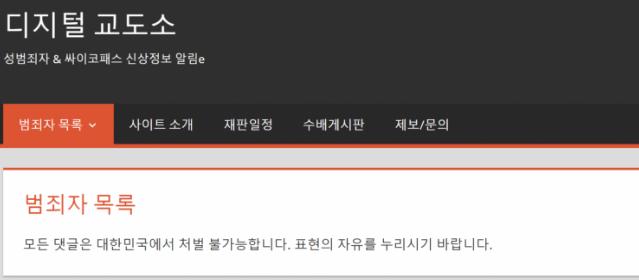 """경찰, 디지털교도소 주범 특정…""""2기 운영진도 수사"""""""