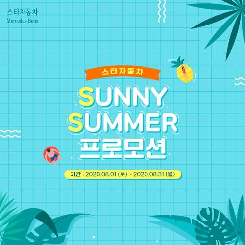 메르세데스-벤츠 코리아 공식딜러 스타자동차, 8월 Sunny Summer 프로모션 진행