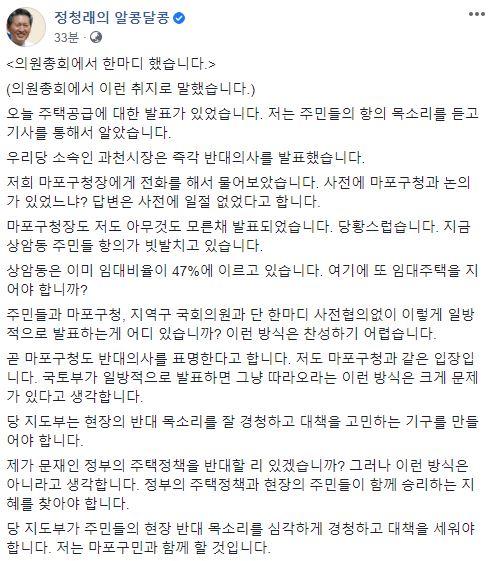 정청래 민주당 의원은 4일 자신의 페이스북에 쓴 글에서 정부의 대규모 공공임대주택 공급 방안에 대해 반발하고 나섰다. / 사진=페이스북 캡처