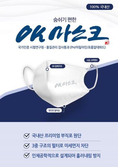 '진성영 캘리그래피 명장' 글씨 새긴 마스크 출시