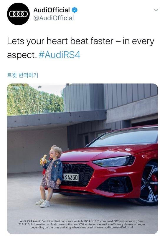 독일 자동차업체 아우디가 어린아이가 바나나를 들고 서있는 광고를 선보였다가 비난이 쇄도하자 사과했다./사진=아우디 트위터 캡쳐