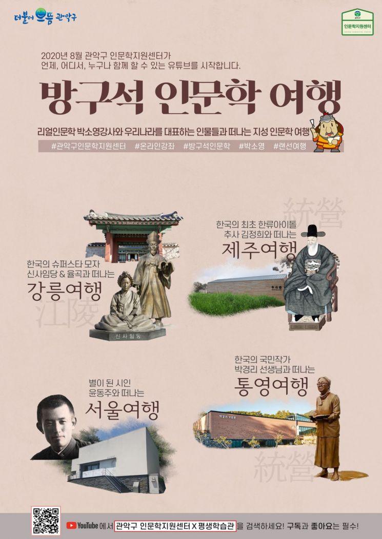 추사 김정희와 떠나는 제주 여행...?