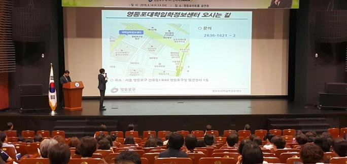 '2021학년도 영등포 대입 수시지원전략 설명회' 개최