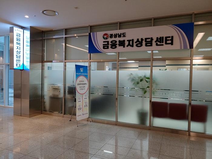 경남도, 금융복지상담센터서 가계부채 원스톱 서비스