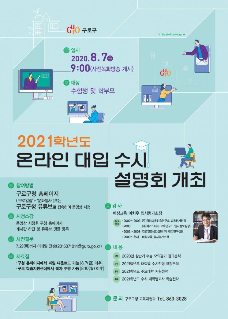 구로구, 2021학년도 온라인 대입 수시설명회 개최