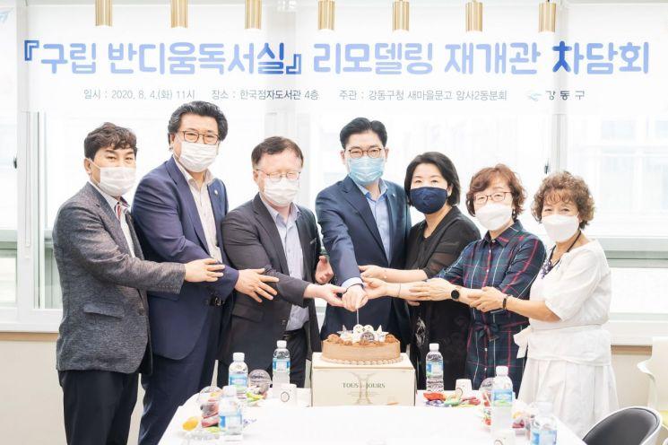 강동구 한국점자도서관 4층 청소년독서실 리모델링 재개관