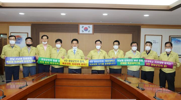 전동평 영암군수와 공직자들은 지난 30일 목포대학교 의과대학 유치를 기원하는 '릴레이 캠페인'에 동참했다. (사진=영암군 제공)