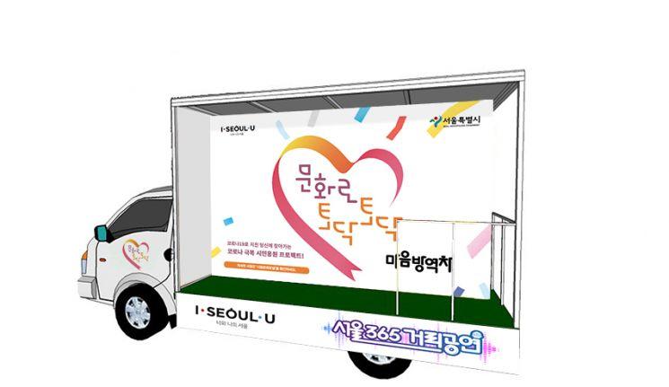 찾아가는 공연 차량 '마음방역차' 모습 (제공=서울시)
