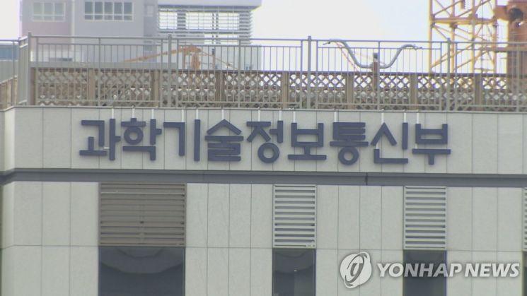 과학기술정보통신부 / 사진=연합뉴스