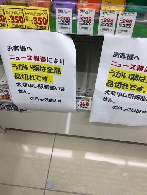 요시무라 지사가 임상시험 결과를 발표한 뒤 일본 일부 온라인, 오프라인 매장에서는 가글제 사재기 조짐이 있었던 것으로 나타났다. 사진은 가글액 품절 안내문이 붙어 있는 일본 한 약국. / 사진=트위터 캡처