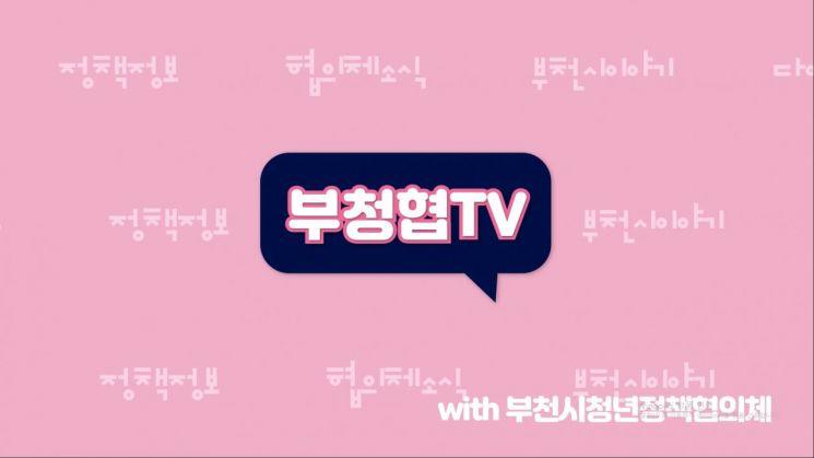 유투브 채널 '부천-청정협TV' 이미지