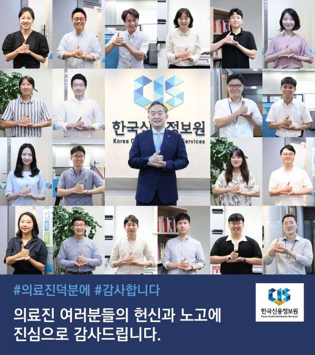 신현준 신용정보원장 '덕분에 챌린지' 동참