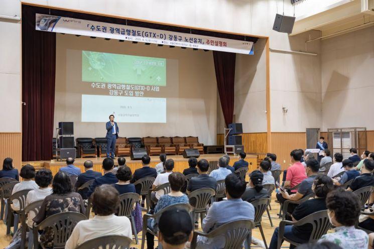 [포토]강동구, 수도권광역급행철도(GTX) D노선 유치 주민설명회 개최