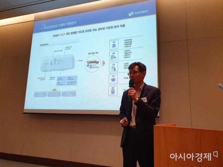노현철 아이디피 대표가 6일 서울 여의도 한화금융센터에서 열린 IPO간담회에서 회사에 대해 설명하고 있다.