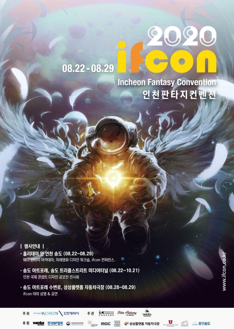 '인천 판타지 컨벤션 2020' 포스터 [인천영상위원회 제공]