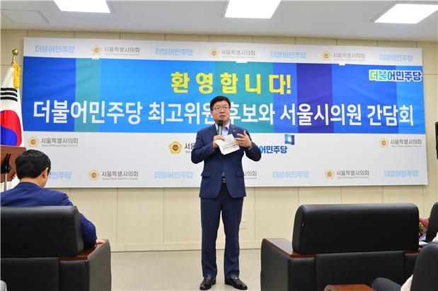 서울시의회 더불어민주당,  염태영 최고위원 후보자와 간담회 개최