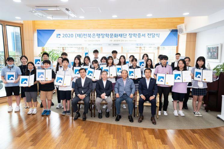 (재)전북은행장학문화재단 도내 중·고등학생에 장학금 1억 원 전달