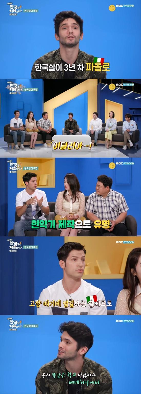 사진=MBC every1 캡처.