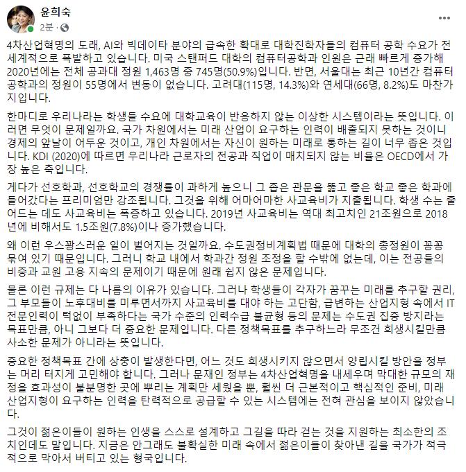 """윤희숙, 부동산 이어 '교육' 때리기…""""대학 정원 묶여 있어 사교육비 폭증"""""""