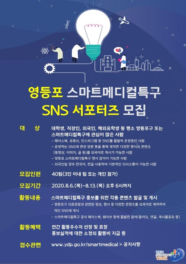 영등포 스마트메디컬특구 SNS 서포터즈 모집