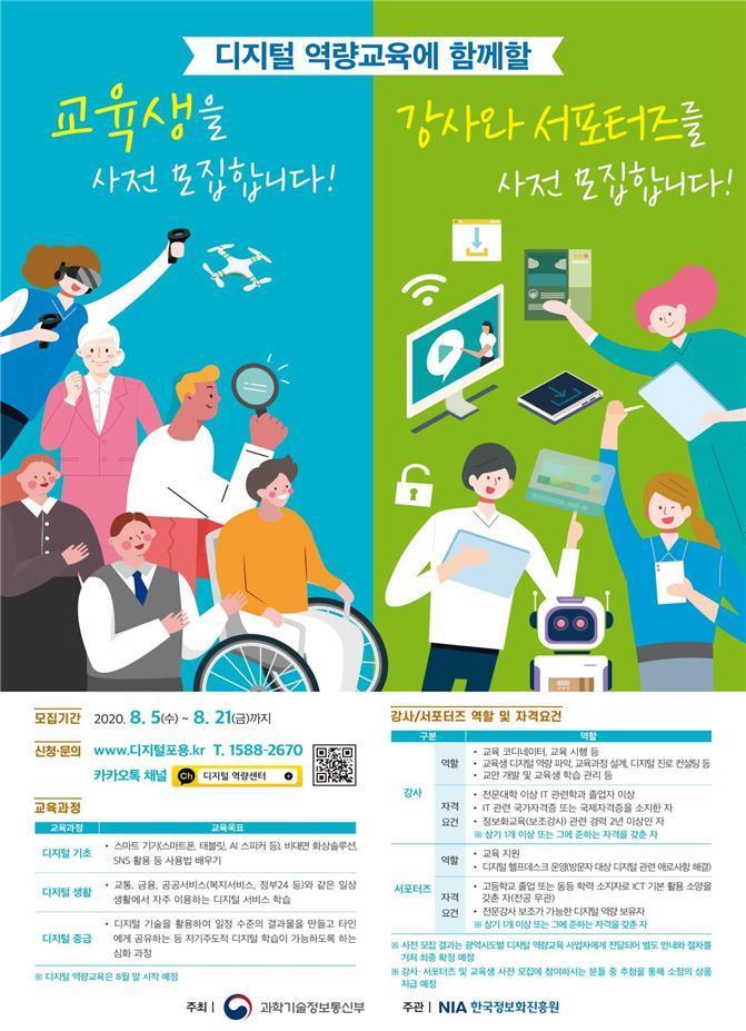 '디지털 기피증' 잡아주는 '디지털센터' 문연다