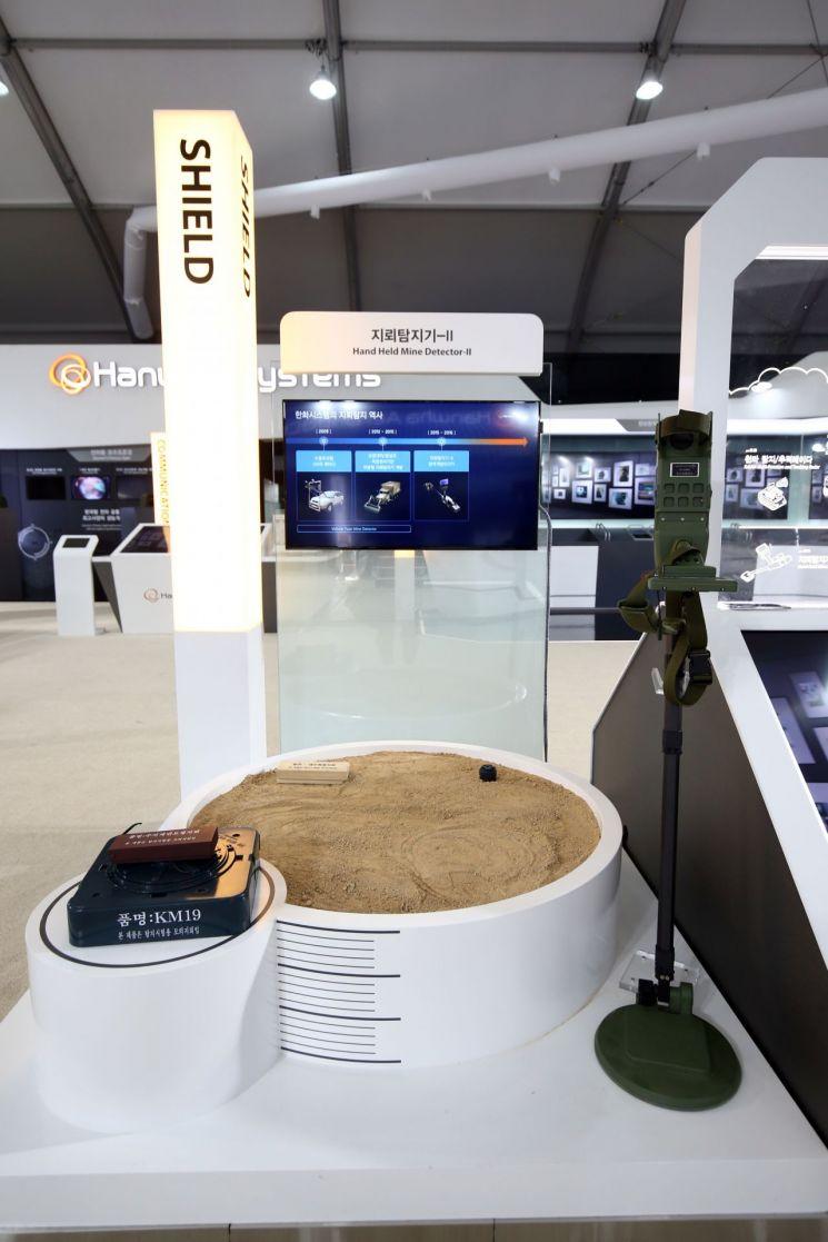 국내 방산기업인 한화시스템이 개발한 지뢰탐지기-Ⅱ.