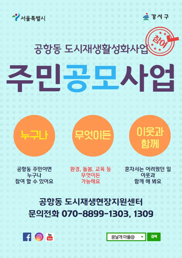 서울 강서구 공항동 도시재생 사업 최대 300만 지원