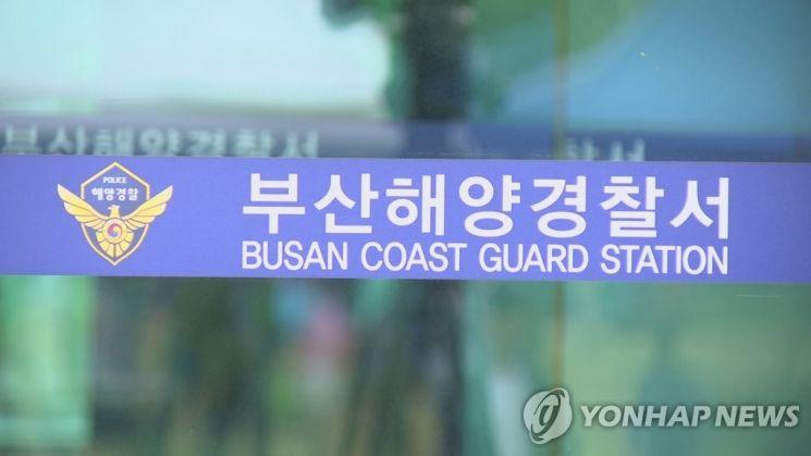 부산해양경찰서. [이미지출처=연합뉴스]