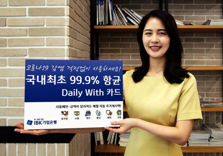 """윤종원 기업은행장 """"항균 카드 없을까""""…아이디어 반영 첫 카드 출시"""