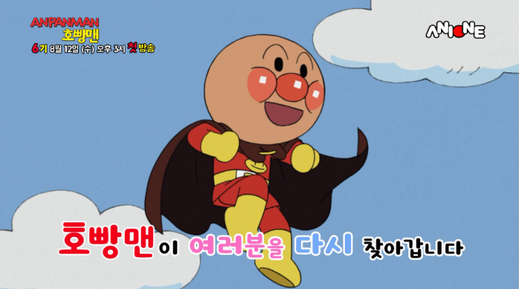 애니원-애니박스 <호빵맨 6기> 첫 방송!