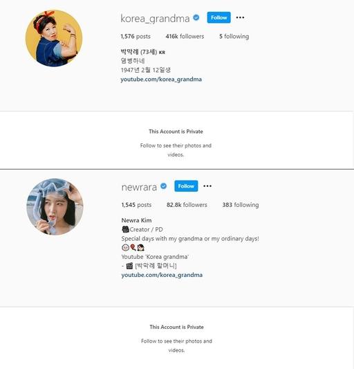 사진=유튜버 박막례 할머니와 손녀 김유라씨 인스타그램 캡처.
