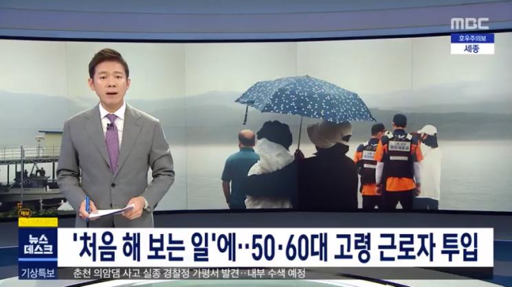 사진=MBC 뉴스데스크 캡처.