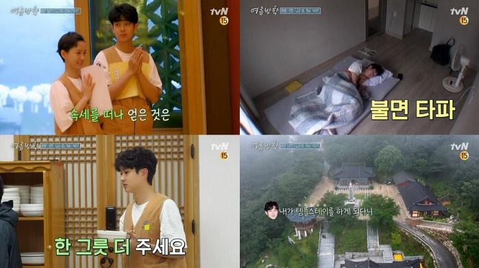 tvN '여름방학'/사진=tvN 제공
