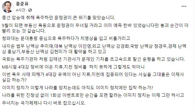 """홍준표 """"文정권, 총선 압승에 폭주하다 위기…붕괴 빨라졌다"""""""