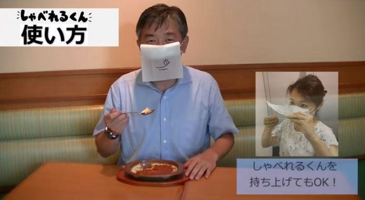 일본 패밀리레스토랑 업체인 '사이제리아'의 유튜브 영상 캡처