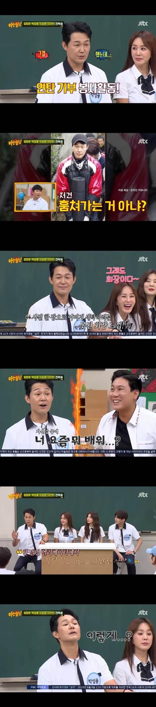 사진=JTBC '아는형님'