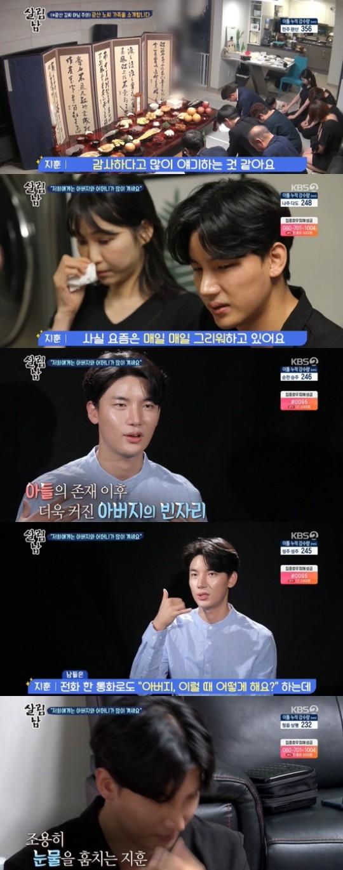 사진=KBS 2TV '살림하는 남자들 시즌2' 캡처