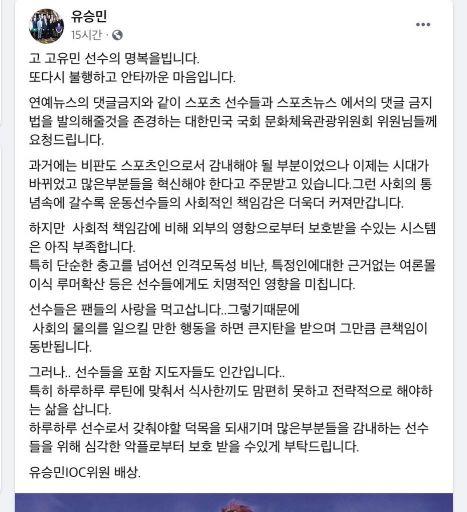댓글 폐지 법안 제정을 요청한 유승민 IOC 선수위원의 SNS 글/유승민 선수위원 페이스북 캡처