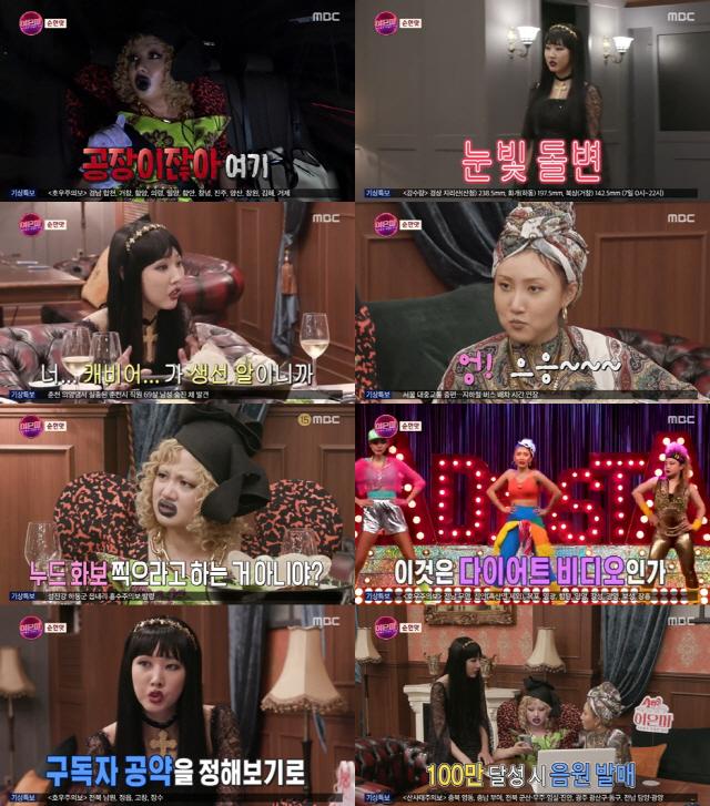 7일 방영된 '나 혼자 산다'의 디지털 스핀오프 '여자들의 은밀한 파티 ? 여은파'에서는 첫 번째 프로젝트를 기념하기 위한 '여은파'의 그랜드 론칭 파티가 공개됐다. 사진=MBC '나혼자산다' 방송화면 캡처