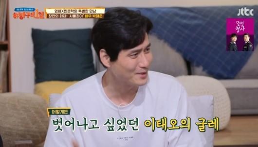 배우 박해준. 사진= JTBC '방구석1열' 방송화면 캡처