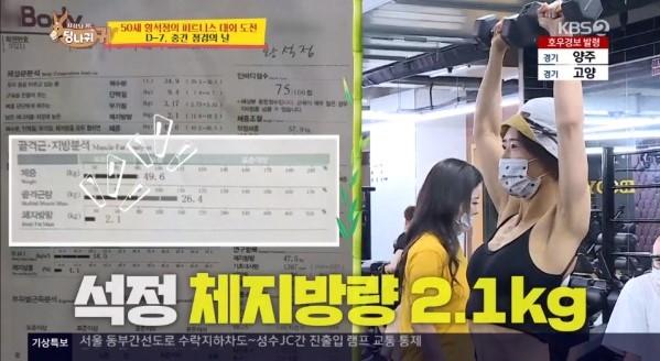 사진=KBS 2TV 예능 '사장님 귀는 당나귀 귀' 방송화면 캡처