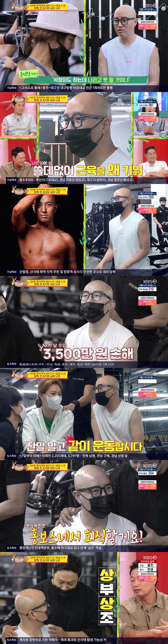 9일 방송된 KBS 2TV 예능 프로그램 '사장님 귀는 당나귀 귀'에서는 방송인 홍석천이 출연했다. 사진=KBS 2TV '사장님 귀는 당나귀 귀' 방송 캡처