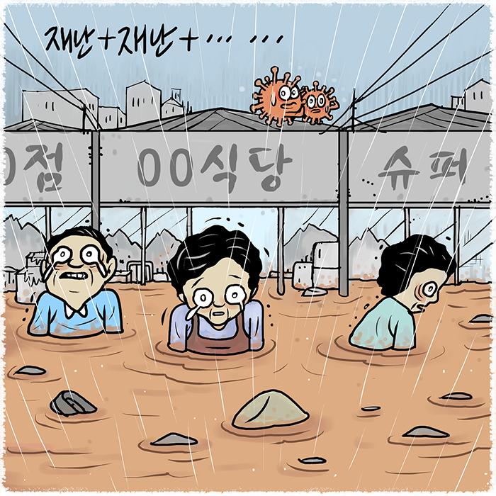 [아경만평]재난+재난+... ...
