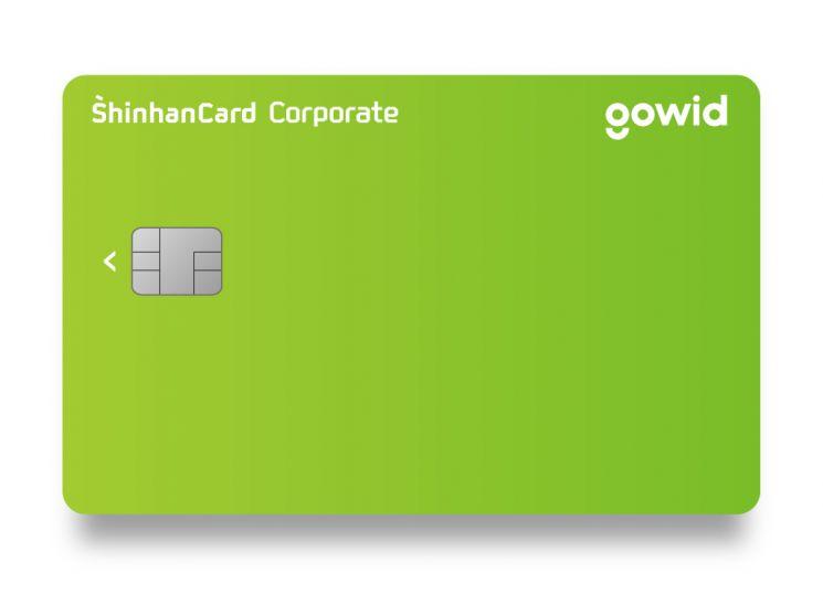 신한카드, 스타트업 전용 법인카드 '신한 고위드카드' 출시