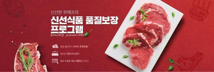 """위메프, 신선식품 품질보장…""""맛없으면 100% 환불"""""""